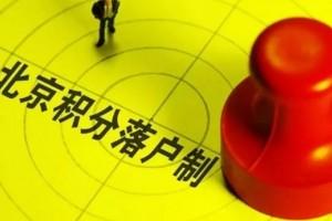 北京拟修订积分落户方针这个区域将抢占风口