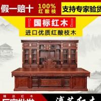 红木办公桌中式仿古实木老板桌组合老挝红酸枝大班台书房办公书桌