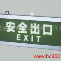 供应BYY系列防爆标志灯(LED)|新黎明防爆出口指示灯|海洋王安全出口标志灯