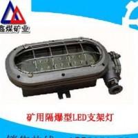 DGC16/127L(A)矿用隔爆型LED支架灯价格